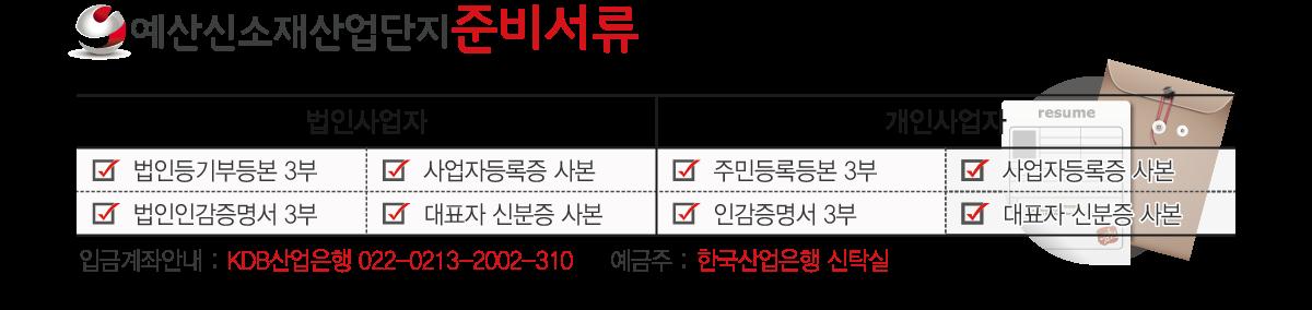 3.-예산산업단지-준비서류1.png