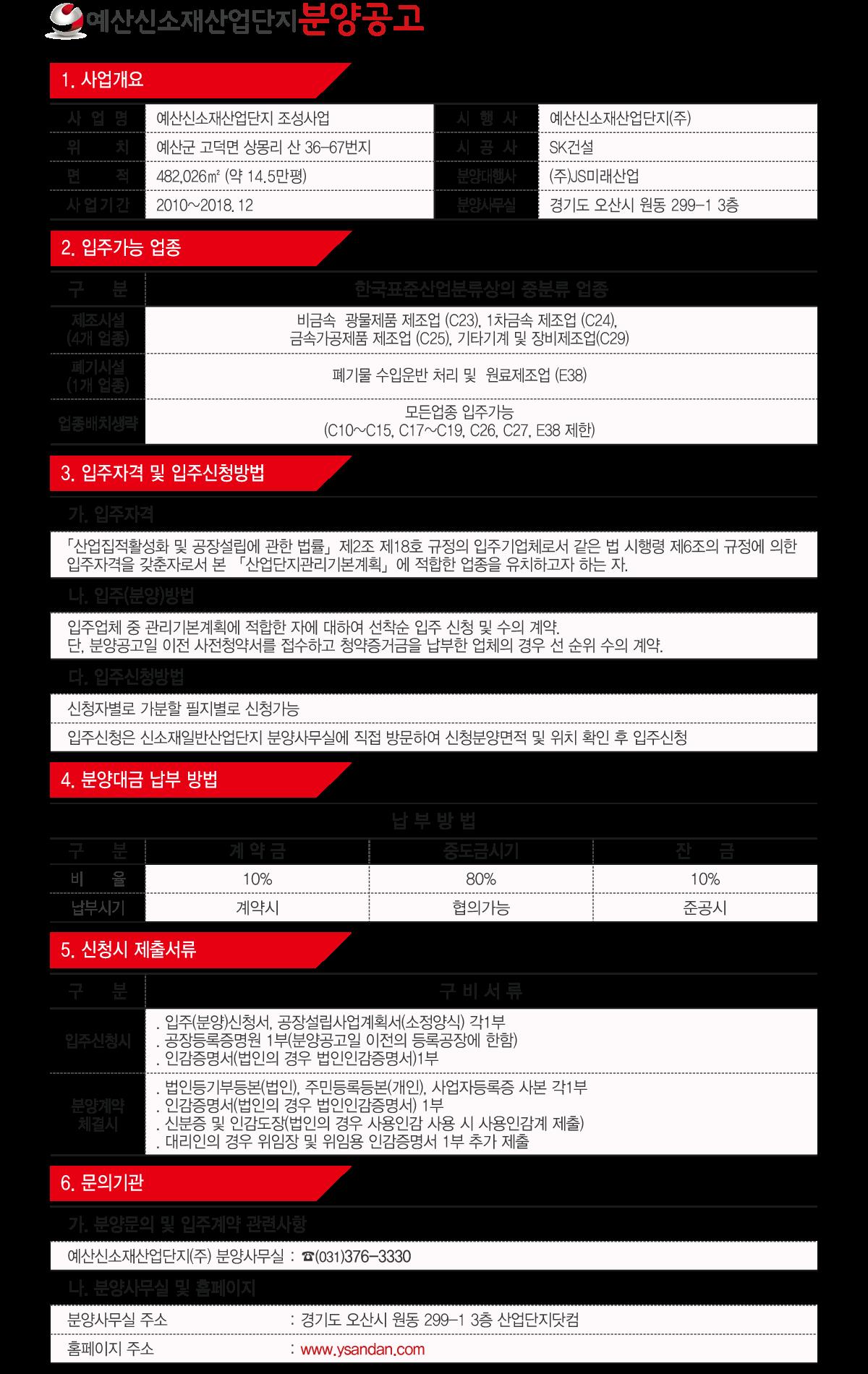 ★예산산업단지-분양공고CC.png