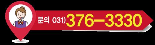예산-하단전화.png